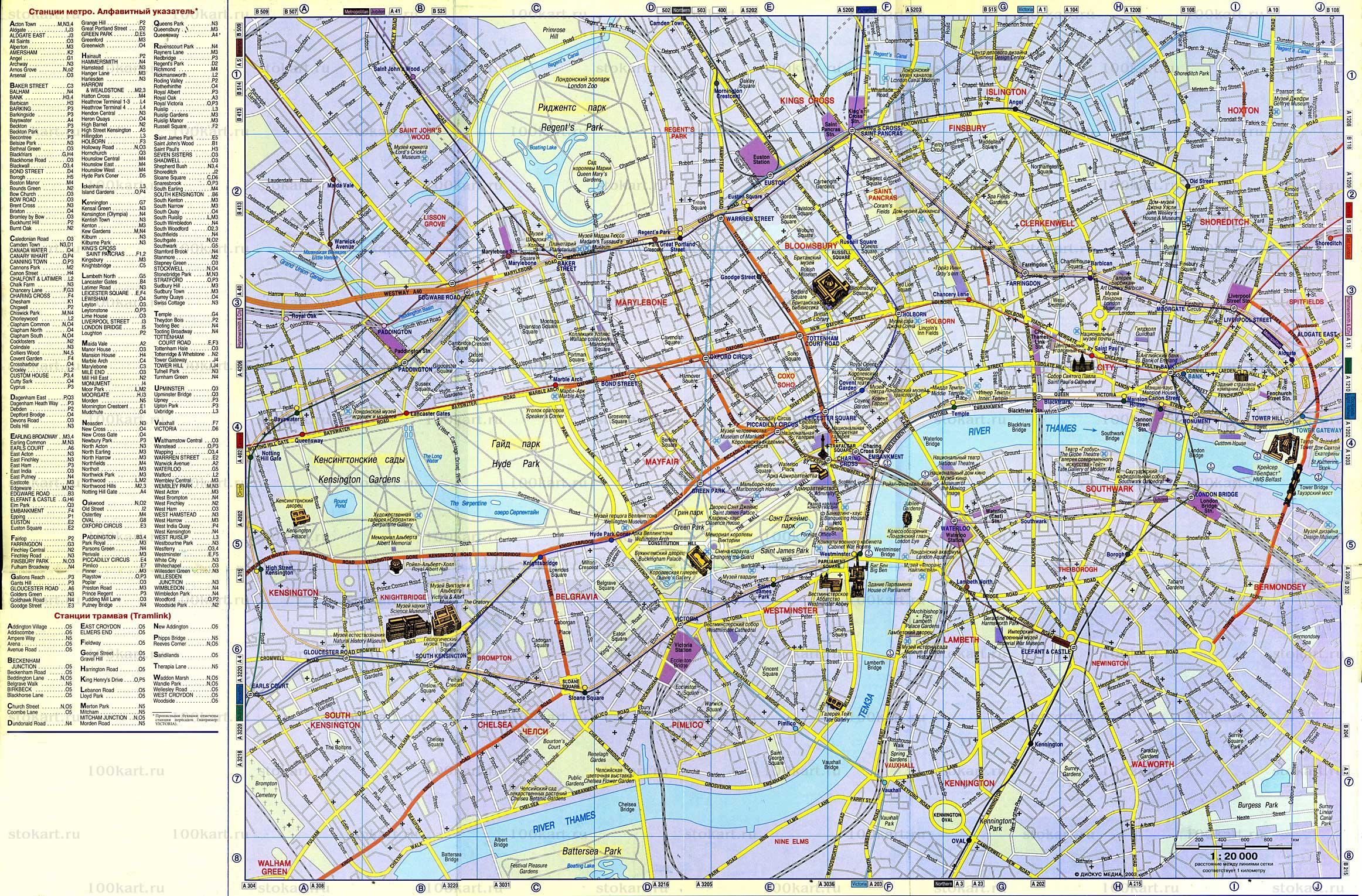 Карта центральной части Лондона: http://www.stokart.ru/index/gb/london/doplondon/doplondon_498.html?template=48