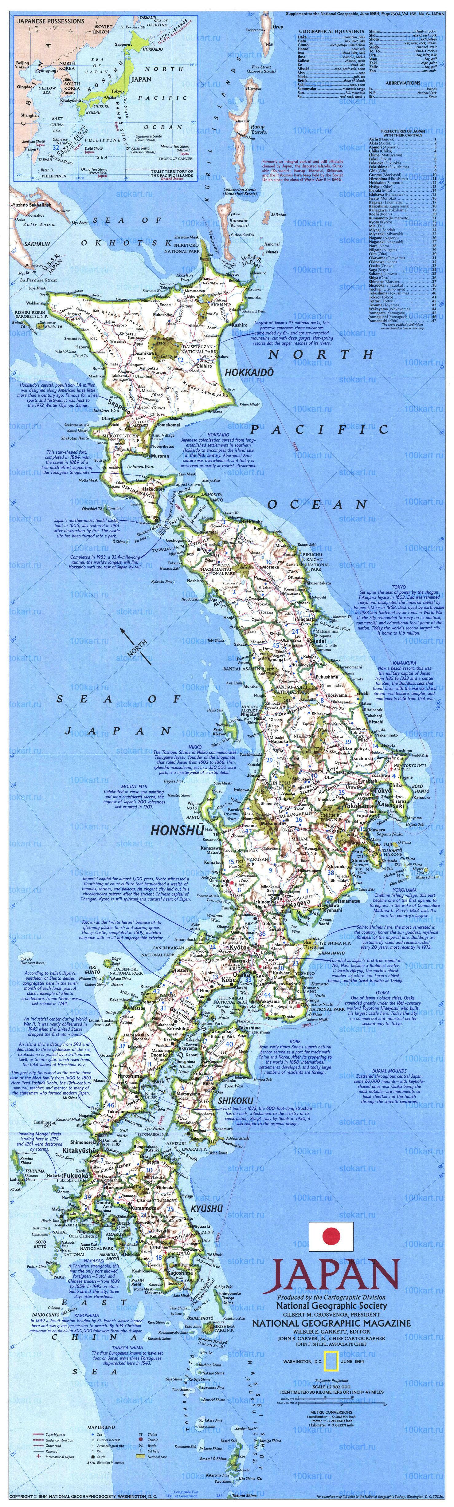 Презентация на тему Курильские острова  цепь